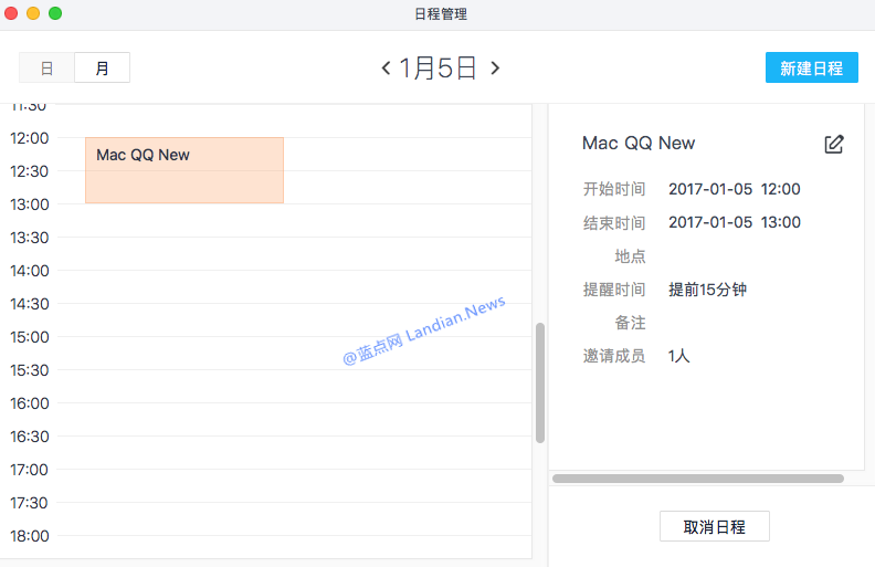 QQ for Mac v5.4.0正式版发布 支持查看收藏和新建日程