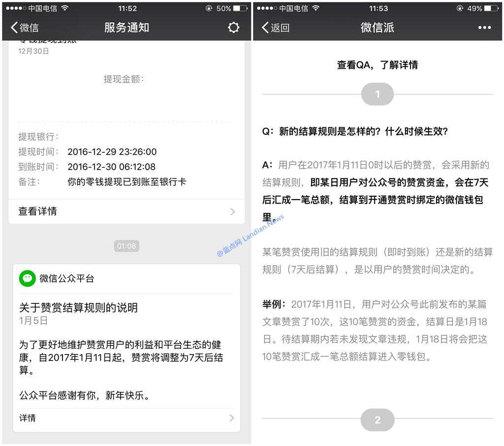 微信公众平台赞赏将会延期结算 违规账号的赞助将退给用户
