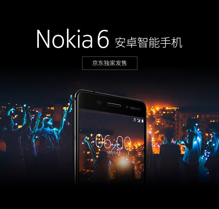 Nokia 6现已上架京东商城 预计本月底开始销售