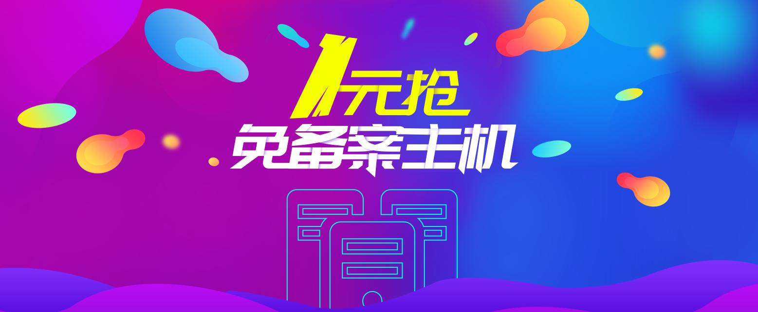[活动] 景安网络1元抢免备案香港VPS/虚拟主机