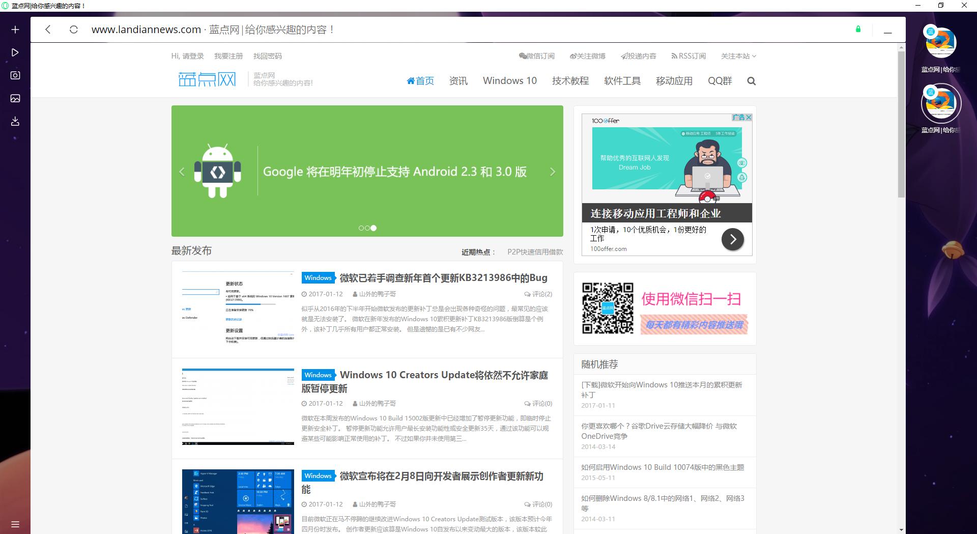 [下载] 概念版网页浏览器Opera Neon离线安装包