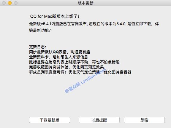 Mac版QQ v5.4.1公测版发布 支持同步默认表情