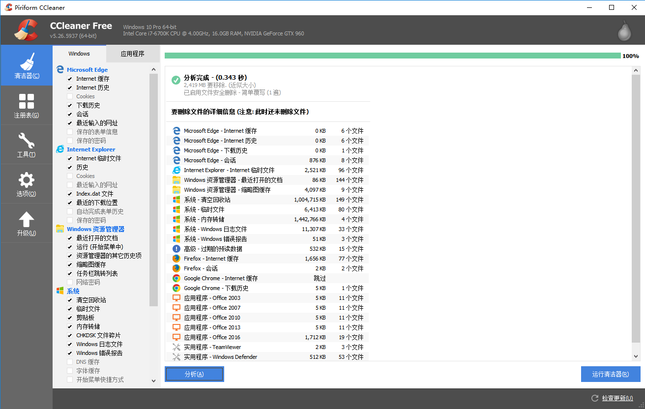 Piriform CCleaner v5.38 Build 6357版发布