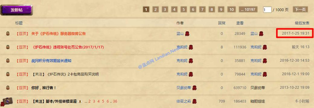 网易已宣布国服版《炉石传说》将进行回档处理