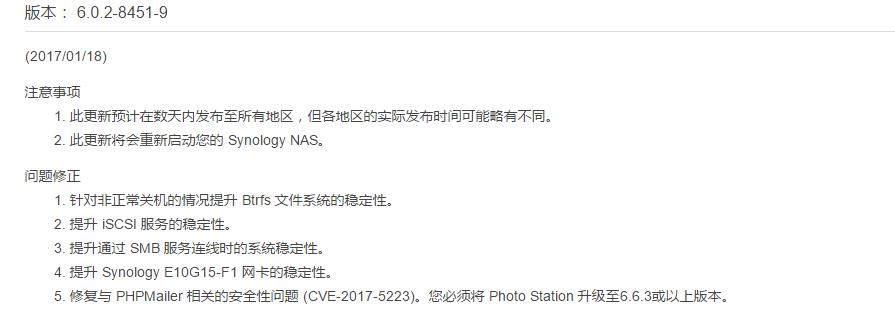 群晖已发布DSM更新对PHPMailer中的漏洞进行修复