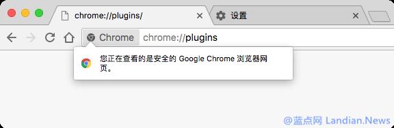 Google Chrome将在v57版开始禁用掉插件管理功能