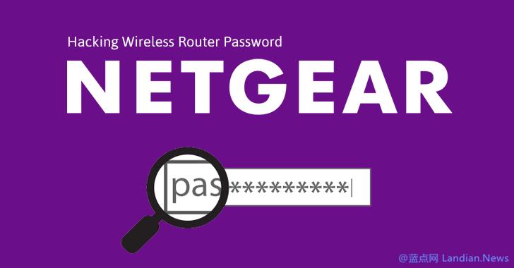 网件多款路由器发现高危漏洞 用户应立刻升级固件