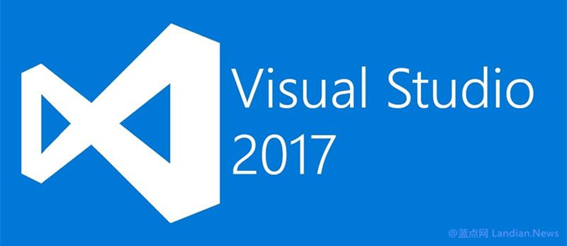 [下载] 微软现已开放Visual Studio 2017正式版全版本下载
