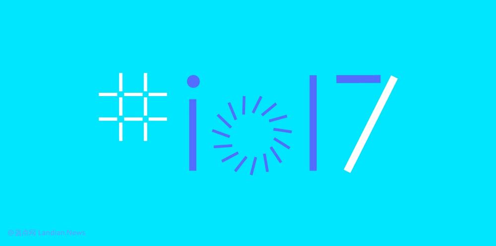Google即将开启2017年I/O开发者大会的报名