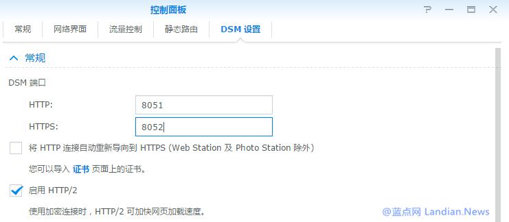 群晖DSM教程:动态IP开启外网远程访问NAS