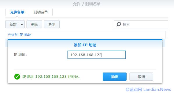 群晖DSM教程:开启远程SSH和SFTP访问