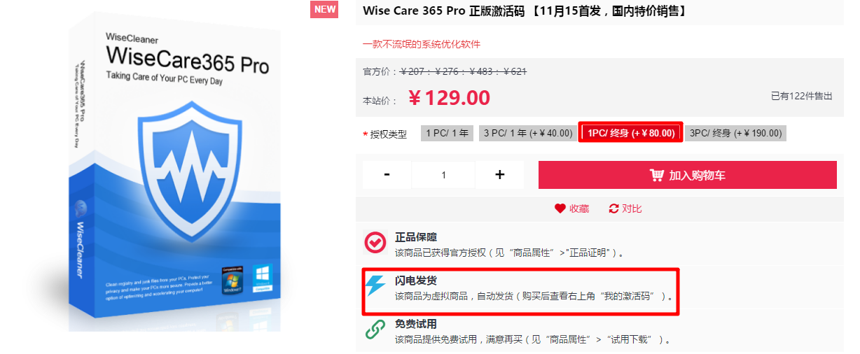 系统优化工具Wise Care 365 Pro终身版优惠团购、支持换机