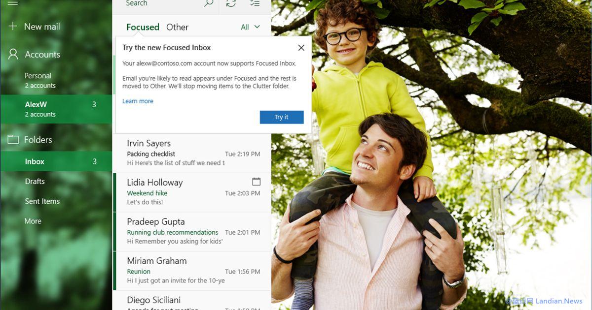 Windows 10 邮件应用更新并引入重点收件箱功能