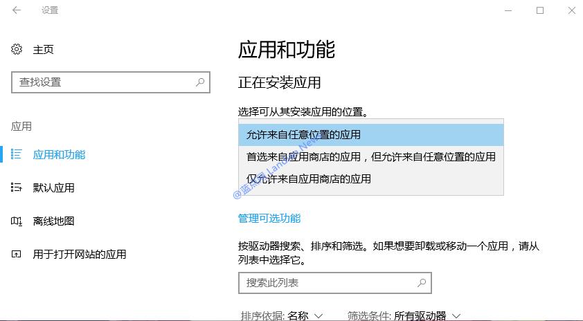 Windows 10将在后续允许限制桌面应用的安装