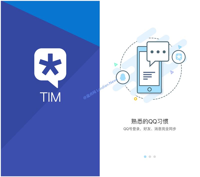 腾讯现已发布TIM for iOS正式版(v1.0.4)
