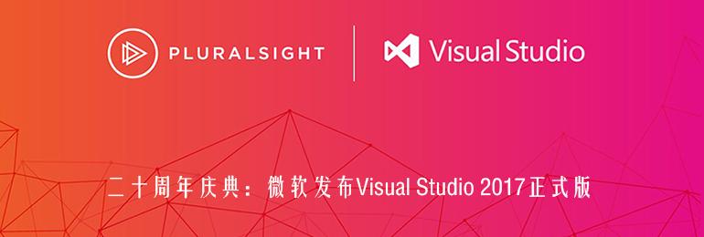二十周年纪念:微软正式发布Visual Studio 2017版
