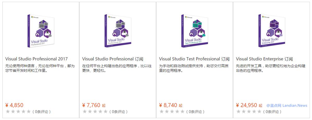 微软中国官方商城现已上架Visual Studio 2017