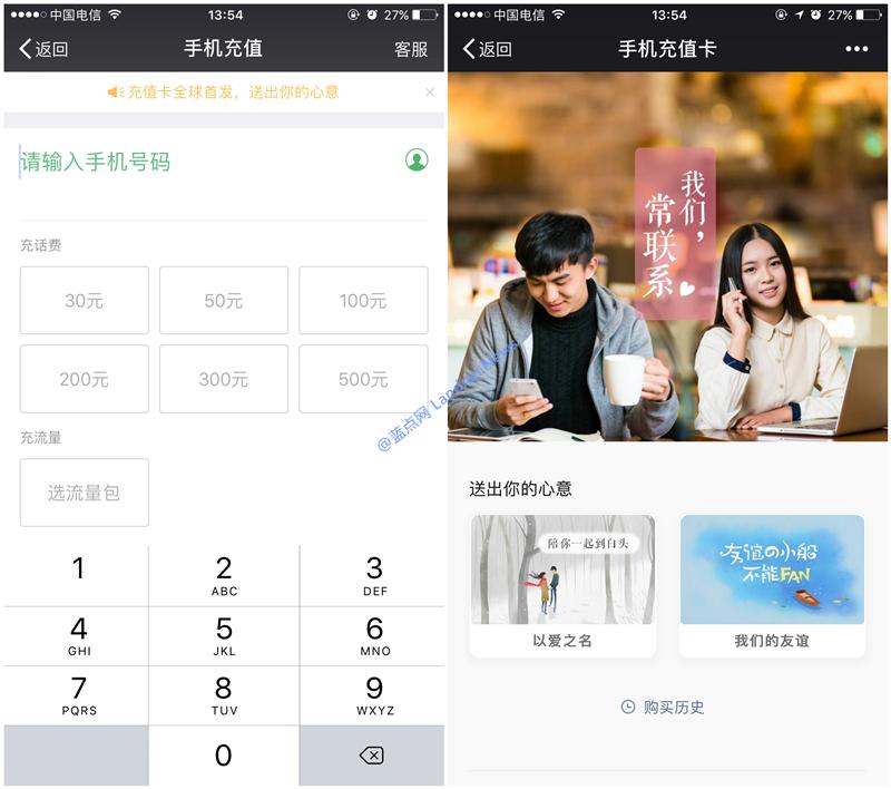 微信上线购买话费或流量充值卡作为礼品转送功能