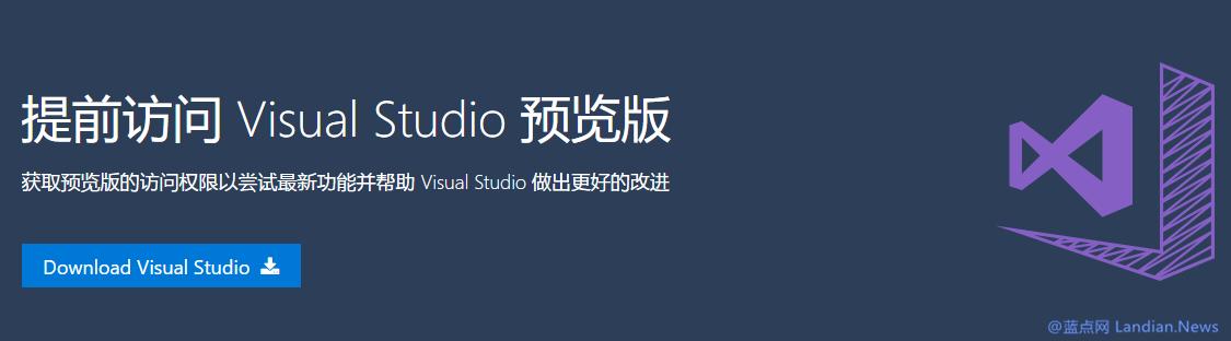 微软为Visual Studio也上线了测试版本计划