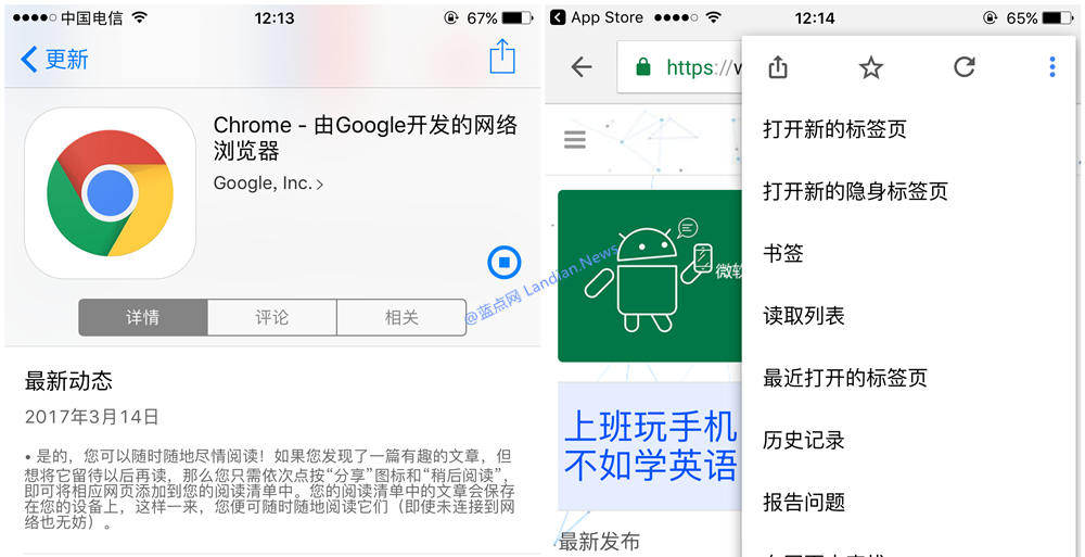 iOS版Google Chrome浏览器现已增添稍后阅读功能