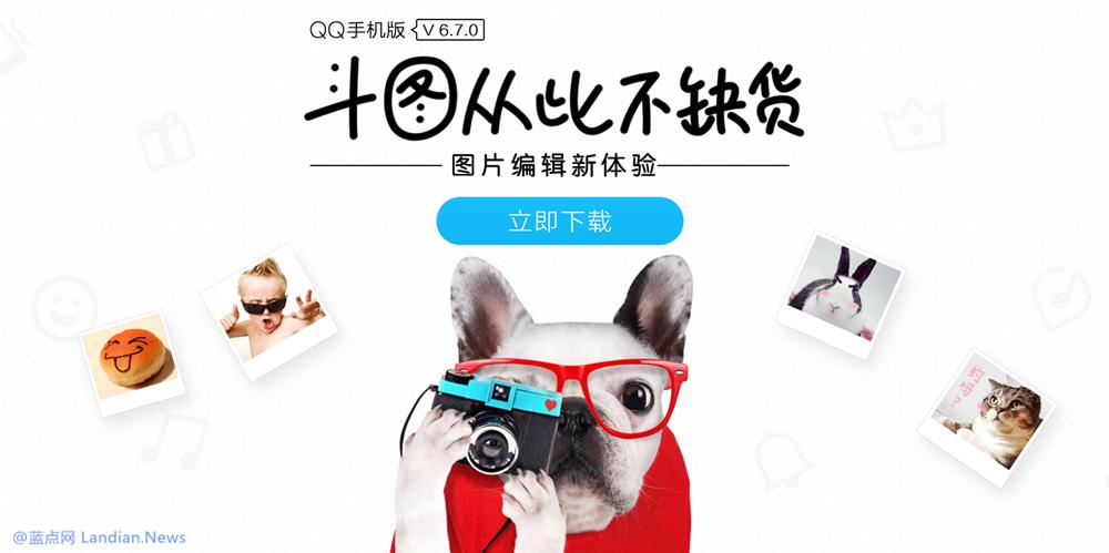 Android版QQ v6.7.0版发布 新增热图推荐斗图更方便