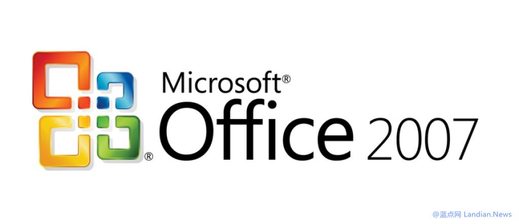 微软将在今年十月份结束对Office 2007的支持