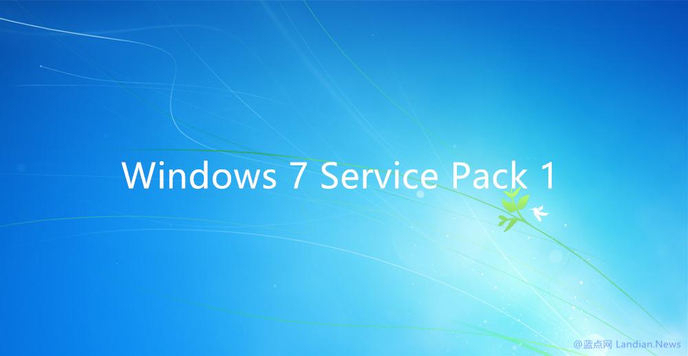 [下载] Windows 7系统升级SP1需安装KB976932补丁