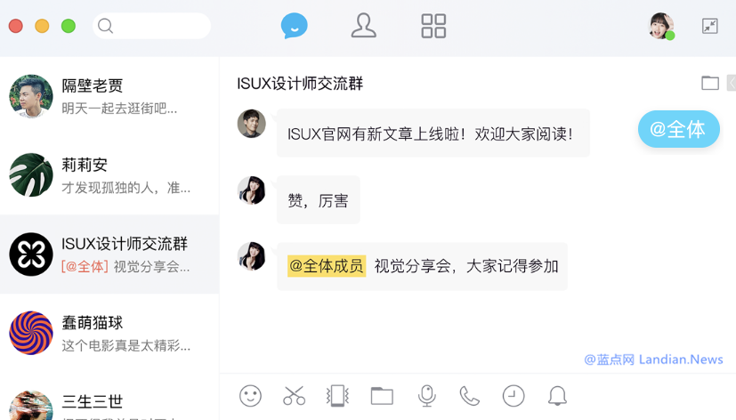 Mac版QQ v5.5.0正式版发布 支持消息撤回和@全体