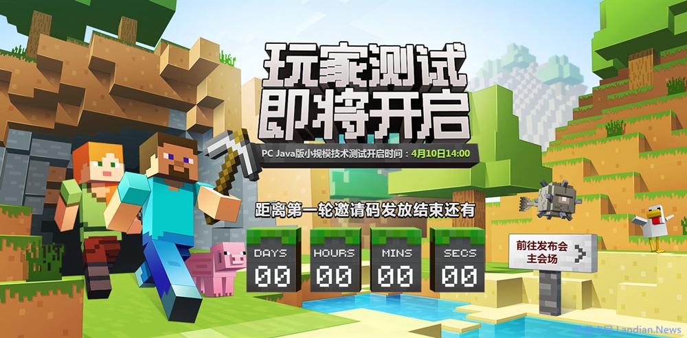 网易宣布将在4月10日开启Java版Minecraft技术测试