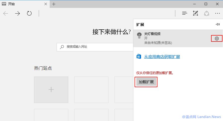 Microsoft Edge浏览器如何加载本地扩展程序