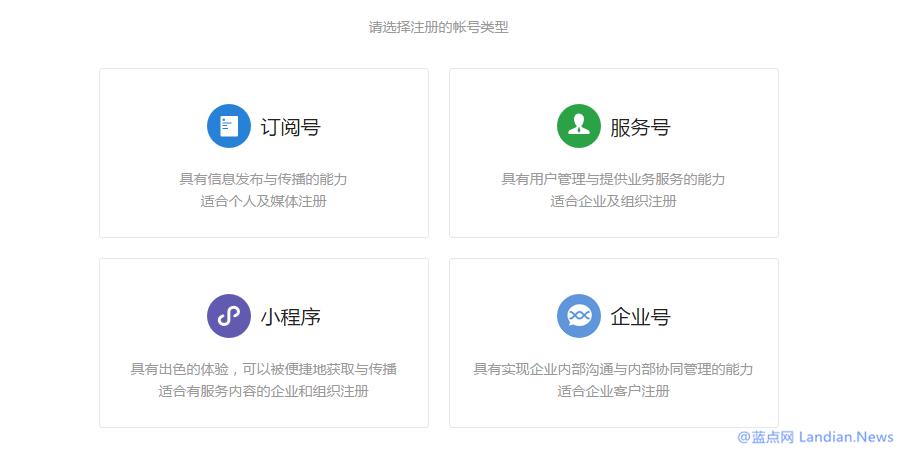 微信小程序现已支持个人开发者注册和使用