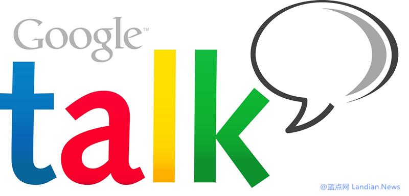 谷歌将在六月份彻底关闭即时通讯工具Google Talk