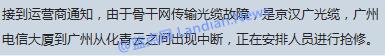 华南骨干网络第二京汉广光缆发生严重故障-第1张