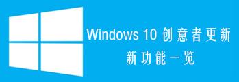 Windows 10 创意者更新新功能一览