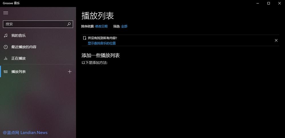 微软更新Groove Music播放器并增添毛玻璃效果