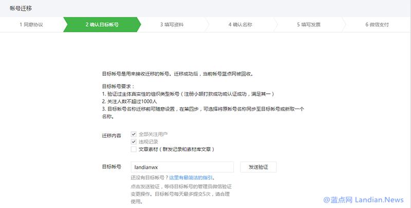 微信宣布个人公众号可申请迁移至组织类公众号