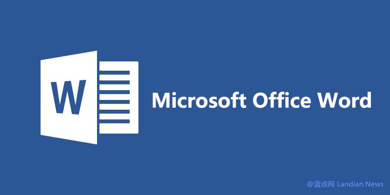 Microsoft Word组件再次出现远程代码执行漏洞