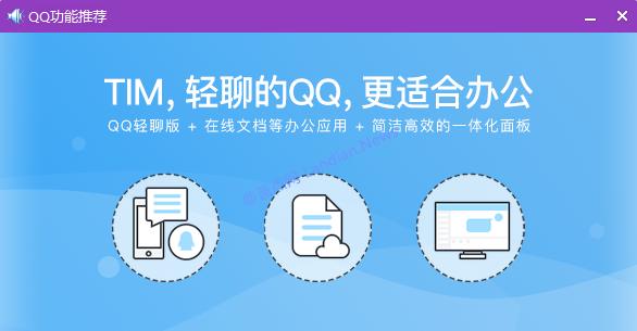 腾讯将停止更新QQ轻聊版并由TIM替代