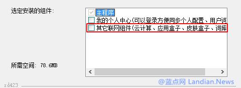 搜狗输入法 v8.4.0.1039 去广告精简版下载