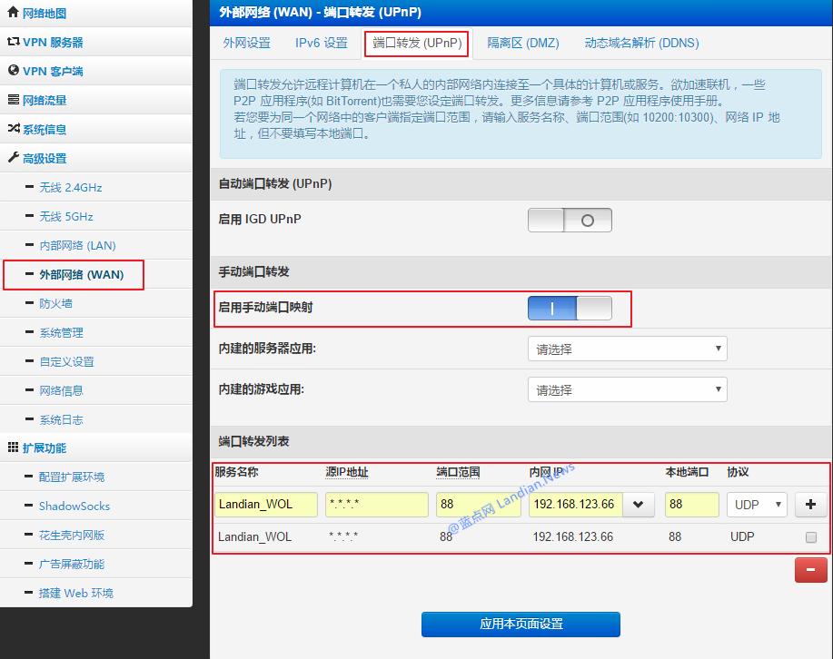 Padavan华硕固件端口映射和动态DNS设置方法