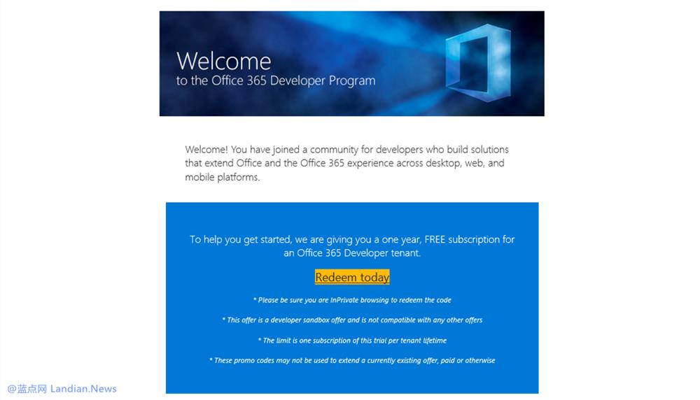 [教程] 免费申请Office 365企业级1年期订阅权限
