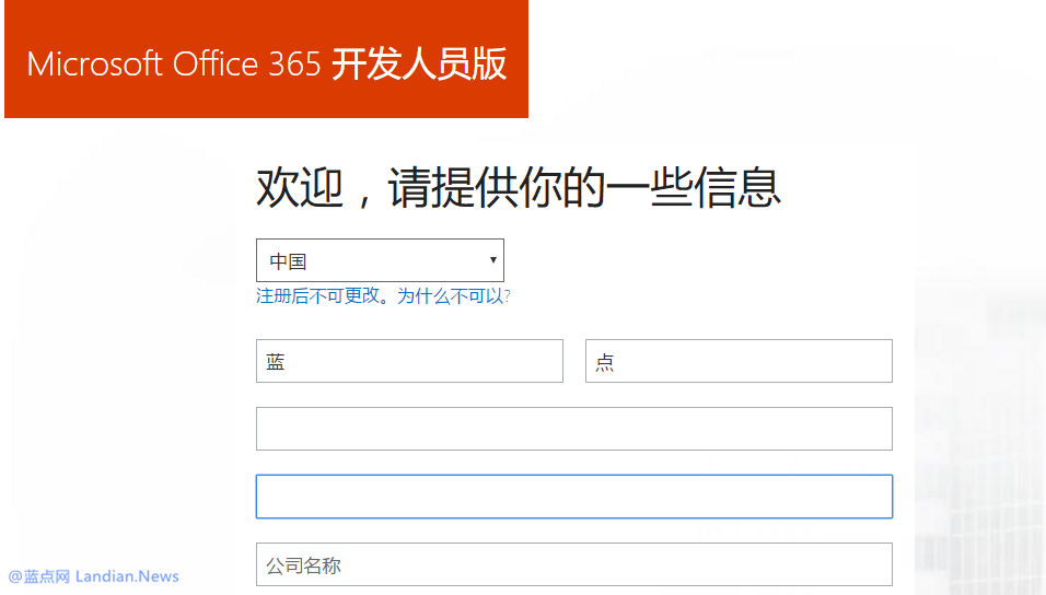[图文教程] 免费申请Office 365企业级1年期订阅权限
