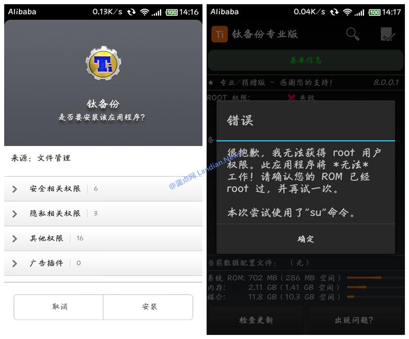 Android备份软件钛备份v8.0.0.1免注册专业版下载
