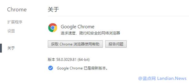 Google Chrome更新至v58.0.3029.81 附离线安装包下载