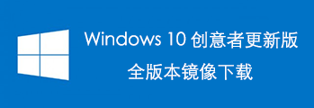 Windows 10 创意者更新全版本ISO镜像下载