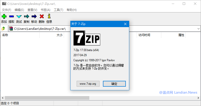开源压缩文档管理程序7-Zip v17.00测试版发布