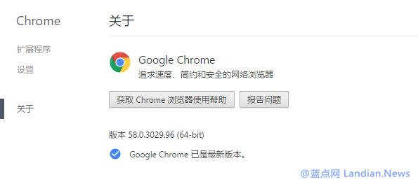 [下载] Google Chrome稳定版通道更新至58.0.3029.96