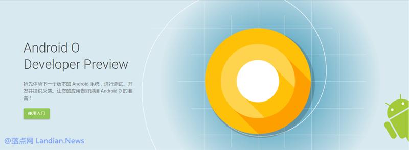 谷歌宣布Android 7.0测试结束并即将推出Android O