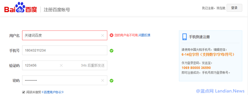 百度账号自6月1日起必须绑定手机号码进行实名认证