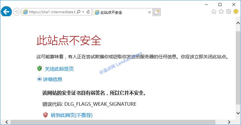 微软更新浏览器安全策略默认屏蔽基于SHA-1算法的证书